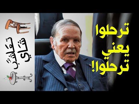 {تعاشب شاي} (170) ترحلوا يعني ترحلوا! 🇩🇿