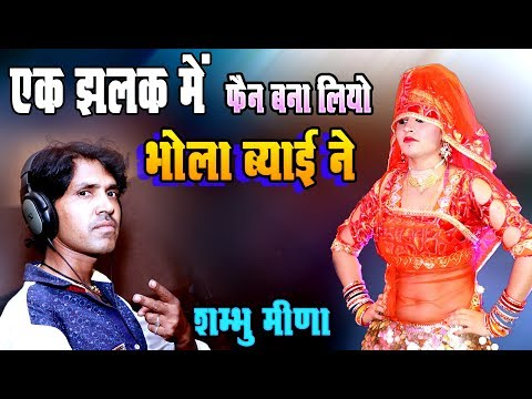 Dj King Shambhu Meena  ब्याण नाचे शादी में !! Superhit Shadi Vivah Special Song 2018
