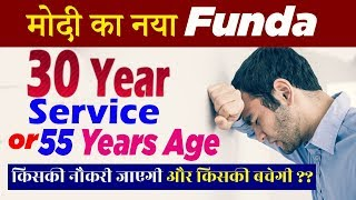 what is 30 years or 55 years Funda ?   Central Employ New Service Rule   क्या होगा ? कैसे बचें ?