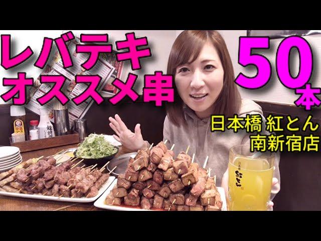 【大食い】大好きなレバテキとオススメ串を50本食べたら幸せ過ぎた!【三宅智子】