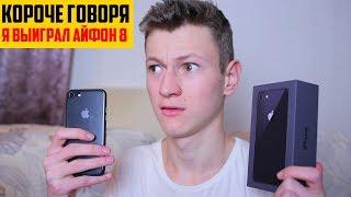 Download КОРОЧЕ ГОВОРЯ, Я ВЫИГРАЛ АЙФОН 8 Mp3 and Videos