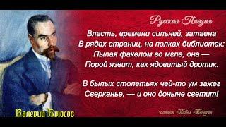 Библиотеки — Валерий Брюсов — читает Павел Беседин