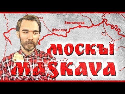 МОСКВА. Происхождение названия