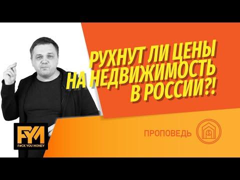 Рухнут ли цены на недвижимость в России? Когда стоит покупать и продавать квартиру?