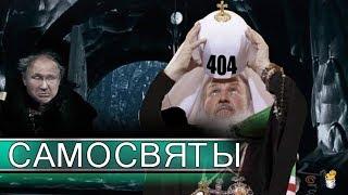 Томос выбил из под России фундамент многолетней лжи