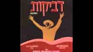 Dveykus - Volume 4 6. Shalom Rav