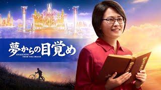 聖書映画「夢からの目覚め」天国に入ることの奥義|予告編|日本語