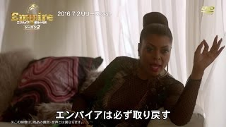 Empire/エンパイア 成功の代償 シーズン2 第18話
