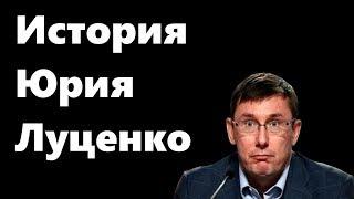 """Юрий Луценко  - история """"терминатора"""" украинской политики"""
