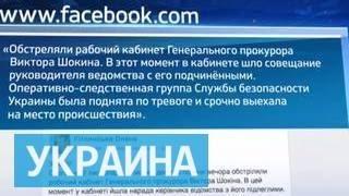 Снайпер обстрелял кабинет генпрокурора Украины