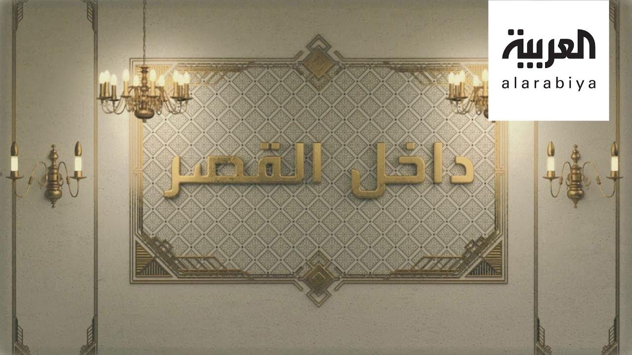 وثائقي داخل القصر.. روايات الضحايا وشهود العيان.. انتهاكات ارتكبها شقيق أمير قطر