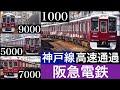 阪急電鉄 神戸線 特急 高速通過集