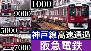 阪急電鉄 神戸線の特急の通過シーンを紹介しています。 特急の停車駅は...