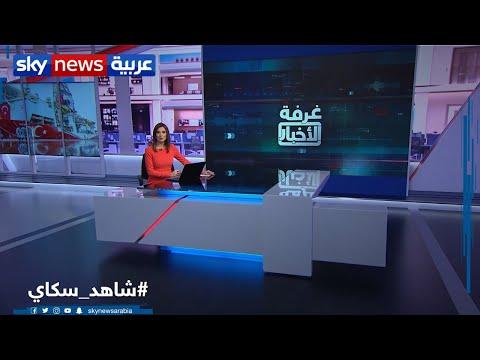 غرفة الأخبار| تركيا ونفط المنطقة تنقيب عن الخلافات  - نشر قبل 10 ساعة