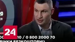 Кличко назвал достижением рост смертности в больницах Киева - Россия 24