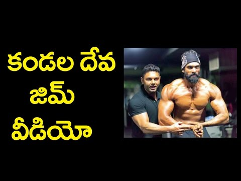 Thumbnail: Bahubali 2 Rana body building leaked video | కండలదేవ రానా |Top Telugu Media