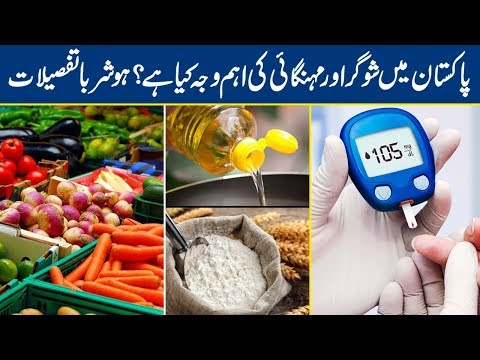 How to control Diabetes? | Increasing Inflation in Pakistan | Jaago Lahore
