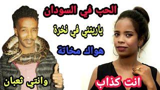 الحب والرومانسية في السودان _ بحبك انتي وصحباتك _برنامج ( ابو العُريف ) مع عمر الارموطي