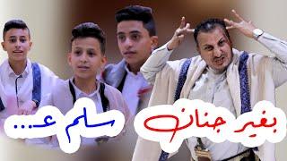 العيد في زمن كورونا // فرقة لون لايف - الفنان الكوميدي كمال طماح