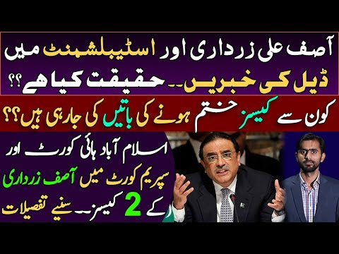 Siddique Jan: Reality of Deal between Establishment and Asif Ali Zardari || Details by Siddique Jaan