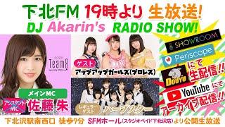 DJ Akarin's RADIO SHOW! 2019年12月19日放送分 メインMC: #佐藤朱(AKB48 Team8) アシスタントMC: 大蔵ともあき ゲスト:...