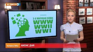Події п'ятниці 5 червня в Україні та світі