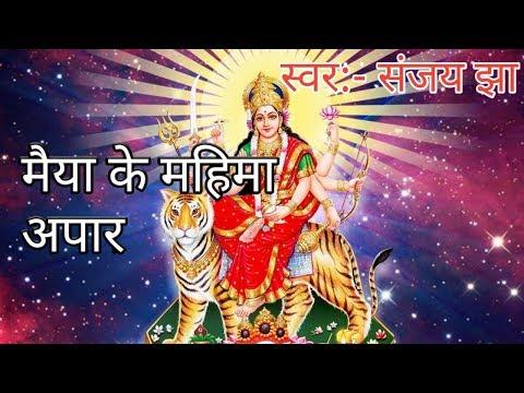 Maiya ke mahima apar || Sanjay Jha Bhagwati Geet Video Song