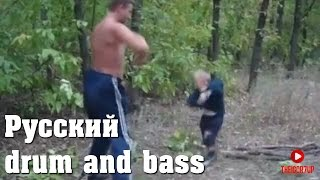 Русский драм (drum and bass)