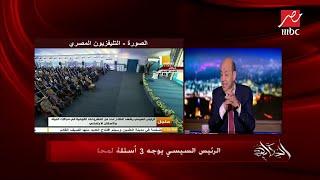 عمرو أديب: شعرت بخجل من حديث الرئيس عن إعلام بكرش | في الفن