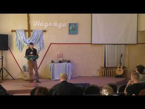 Проповедь Александр Гостев 01 12 19