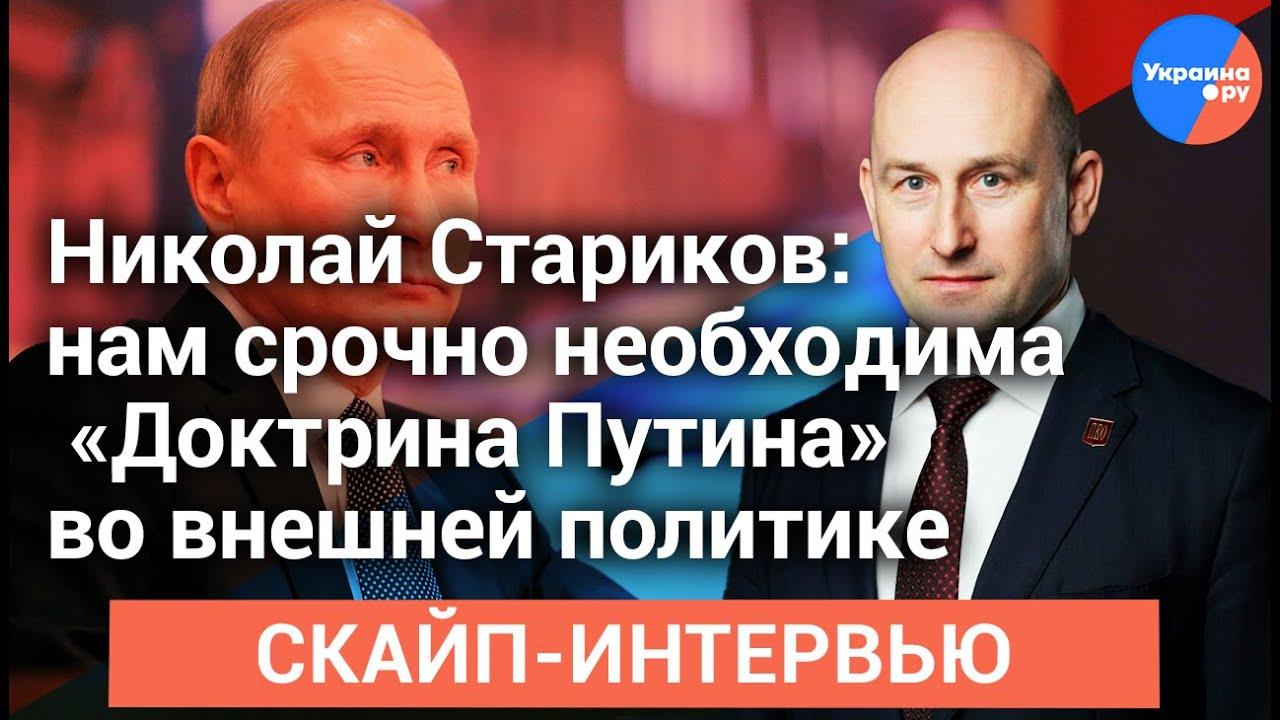 Николай Стариков: нам срочно необходима «Доктрина Путина» во внешней политике