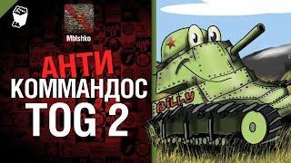 Антикоммандос ЂЂЂ10 TOG 2   от Mblshko World of Tanks