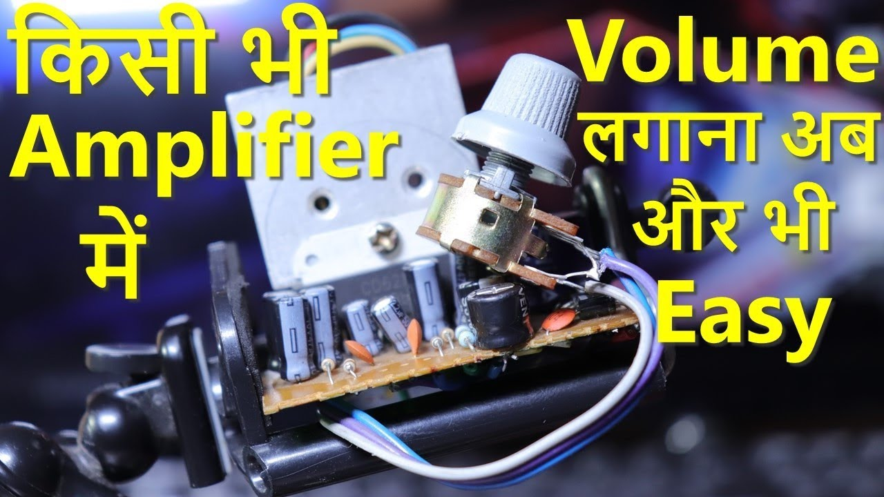 How to add Volume Controller on any Audio Amplifier Circuit Board | Volume  Control Connection