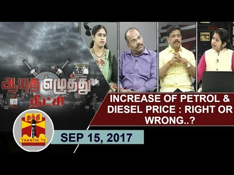 (15/09/2017)Ayutha Ezhuthu Neetchi : Increase of Petrol & Diesel Price : Right or Wrong..?