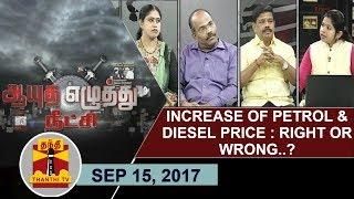 Aayutha Ezhuthu Neetchi 15-09-2017 – Thanthi TV Show
