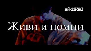 «Живи и помни» – трейлер спектакля / Театр «Мастерская»