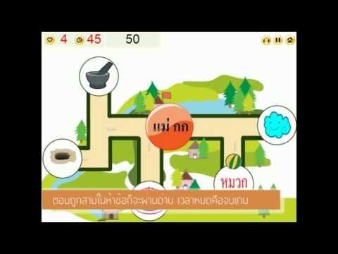 เกมพัฒนาทักษะวิชาภาษาไทย ชั้นป.๒
