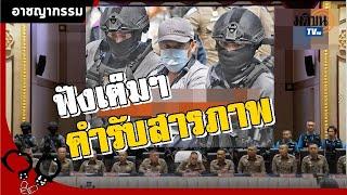 """ฟังเต็มๆ คำรับสารภาพ""""ผอ.กอล์ฟ"""" คำต่อคำ ปล้นทองลพบุรี  : Matichon TV"""