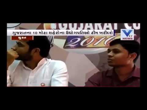 Gujarat Cup 2016 Press conference at Surat