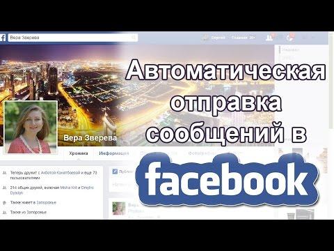 Отправка сообщений. Автоматическая отправка сообщений в Facebook. Автопостинг