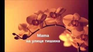 Mama  на улице тишина (Stille auf der Straße) russisches Lied