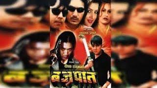 BAJRAPAAT || Nepali Full Movie || Dilip Rayamajhi | Rekha Thapa | Bikrant Basnet | Jeny Kunwar