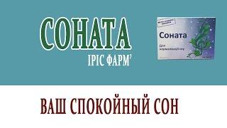 Видеосправочник лекарств СОНАТА
