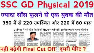SSC GD Physical !! एक युवक की मौत !! Final Cut Off !! दूसरी मेरिट