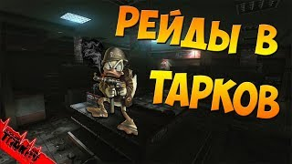 РЕЙДЫ В Escape From Tarko...