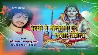 Devghar Mein Bhole Baba Ke Singer - Berkshireregion
