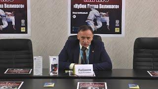 "XVI-й ""КУБОК ПЕТРА ВЕЛИКОГО"". Диалоги о спорте. Юрий Лобанов"