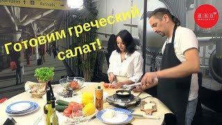 Как правильно готовить настоящий греческий салат - простой рецепт! Пробуем Грецию на вкус