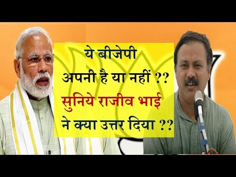 Rajiv Dixit : Opinion About BJP ( Bharatiya Janata Party ) Excellent Speech.
