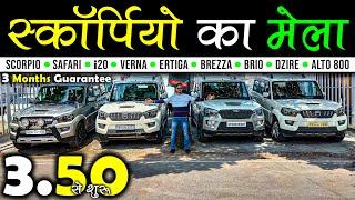 स्कॉर्पियो का मेला   Second Hand Cars in Lucknow   Lucknow Car Bazar   Lucknow Ride